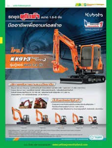 SIAM KUBOTA INDUSTRY CO., LTD.