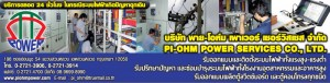 PI-OHM POWER SERVICES CO., LTD.