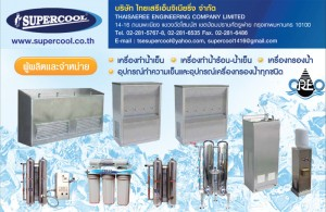 THAISAEREE ENGINEERING CO., LTD.