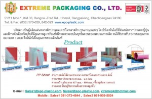 EXTREME PACKAGING CO., LTD.