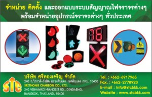 SRITHONG CHAREON CO., LTD