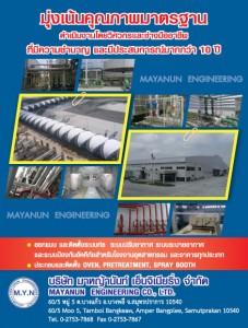 MAYANUN ENGINEERING CO., LTD.