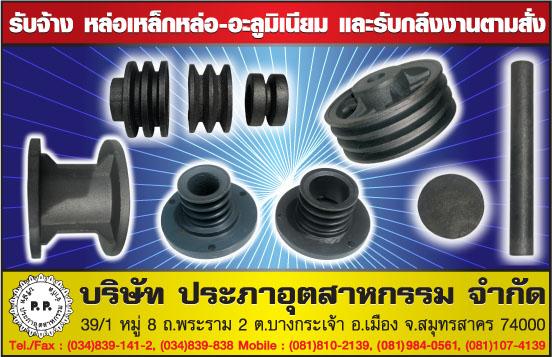 0123 YG 4Col Prapa