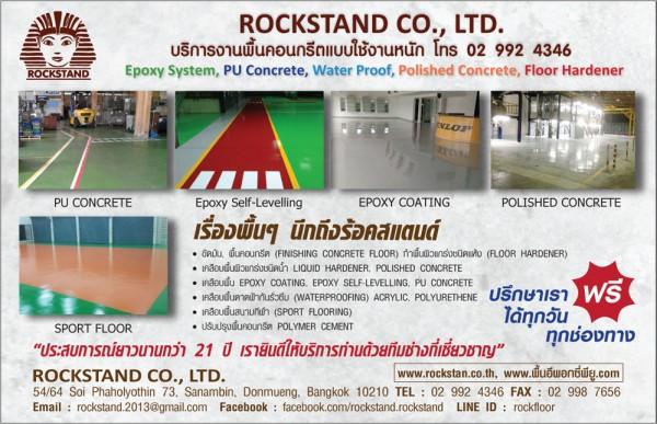 0126 ROCKSTAND_16col