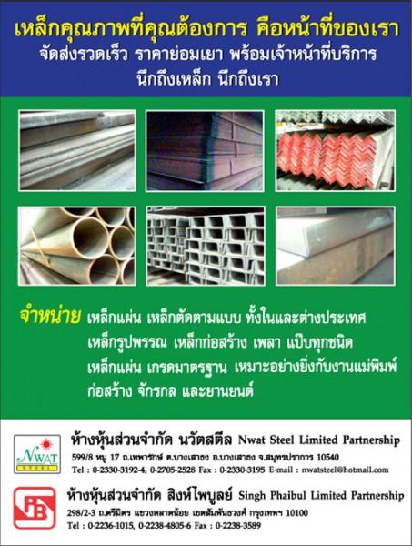 0142 Nwat Steel 16Col-ed