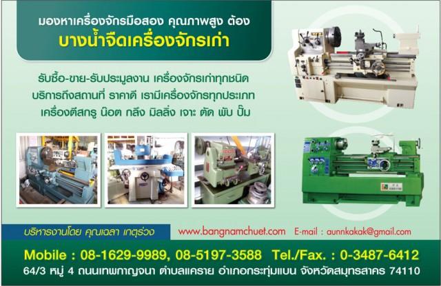 0402-yg-16col_Bangnamchuet