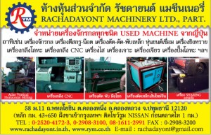 RACHADAYONT MACHINERY LTD., PART.