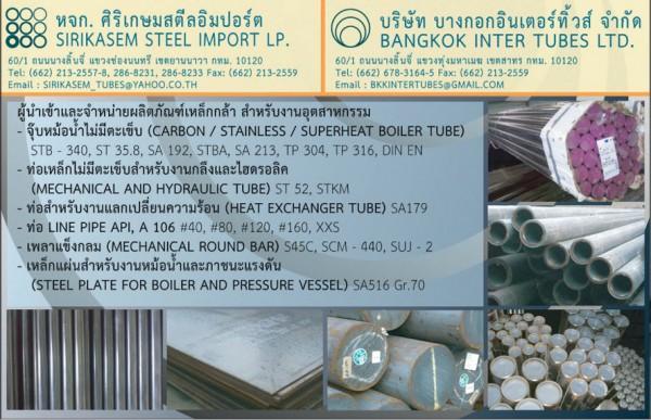 0407 Bangkok Inter Tubes 16Col