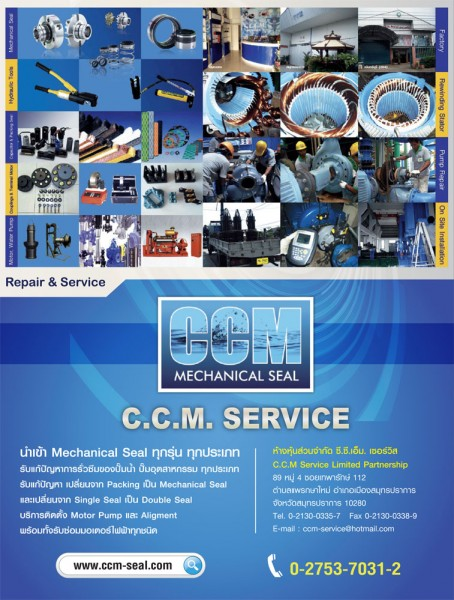 0515 CCMservice 32col