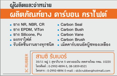 0641-yg-4col-3c-rubber