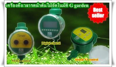 G garden