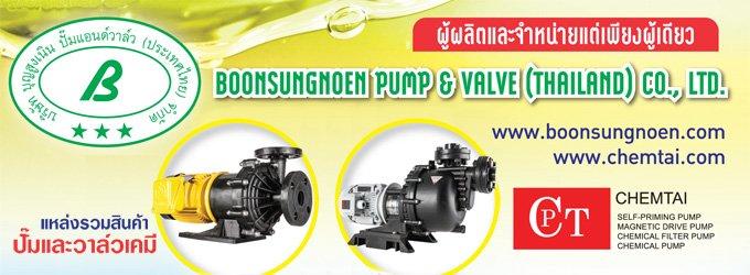 บุญสูงเนิน ปั๊มแอนด์วาล์ว (ประเทศไทย) ผลิตและจำหน่ายปั๊มและวาล์ว ปั๊มเคมีในงานอุตสาหกรรม