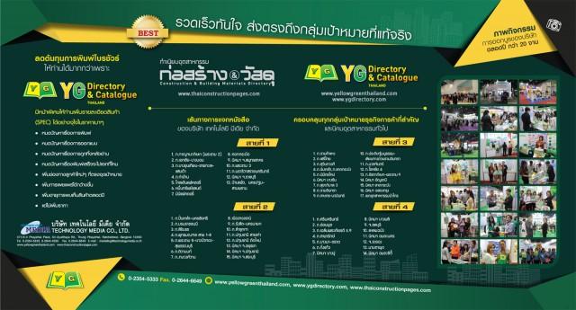 Brochure_YG2016_Thai-1