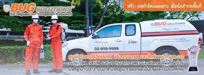 บั๊ก โซลูชันส์ : บริการกำจัดปลวก กำจัดแมลง และสัตว์พาหะครบวงจร การันตีด้วยมาตรฐาน ISO 3 ระบบ 4 มาตรฐาน รายแรกและรายเดียวในประเทศไทย