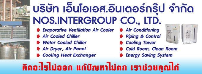 เอ็นโอเอส. อินเตอร์กรุ๊ป : ผลิตและจำหน่าย ออกแบบ ติดตั้ง เครื่องปรับอากาศ เครื่องทำความเย็น แอร์ขนาดใหญ่