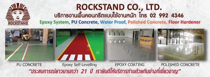 ร้อคสแตนด์ : เคลือบพื้น Epoxy Coating , Epoxy Self-leveling ,PU Concrete