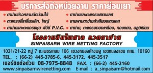 SINPAISARN WIRE NETTING FACTORY