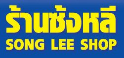 SONG LEE SHOP