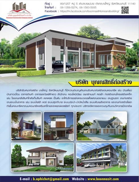 YG2018_0103-Boonnasit-Construction_32Col