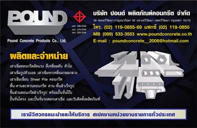 YG2018_0109-Pound_16Col