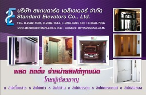 STANDARD ELEVATORS CO., LTD.