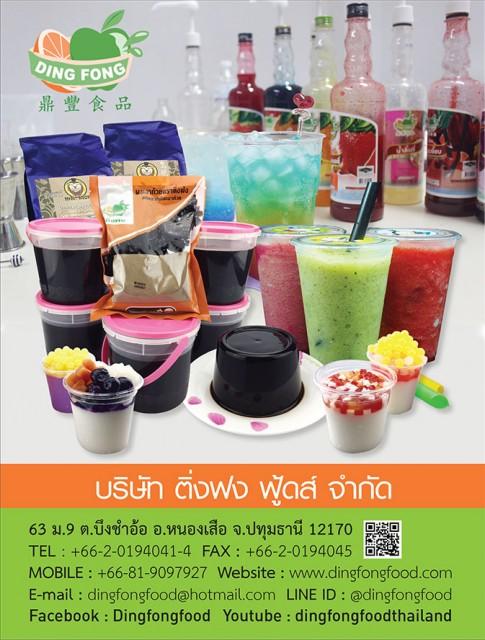 YG2018_0341-Ding-fong-food_32Col