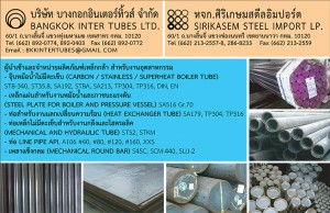 BANGKOK INTER TUBES CO., LTD.