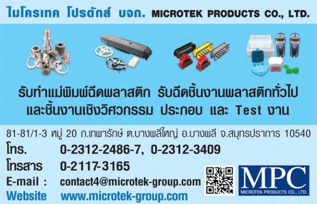 MICROTEK PRODUCTS