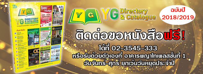 YG2018 Book Registration