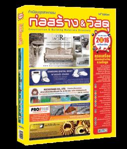 thaicons_2016-copy