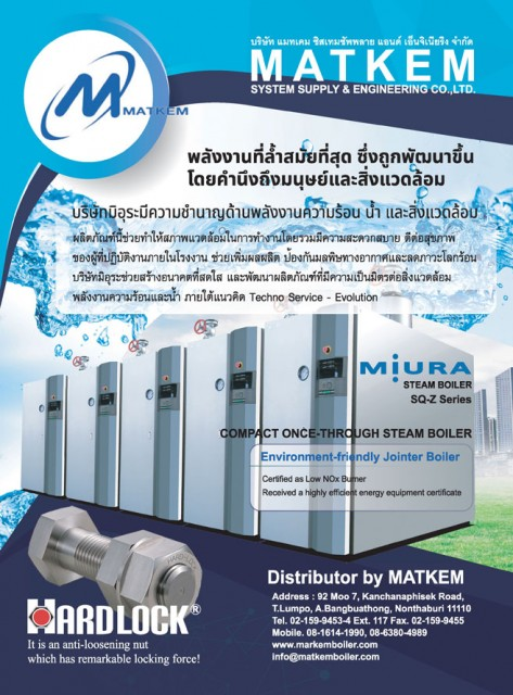 MATKEM SYSTEM SUPPLY & ENGINEERING
