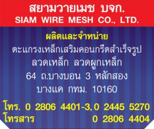 SIAM WIRE MESH CO., LTD.